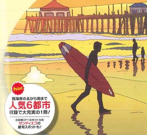 Globetrotter Travel Guidebook